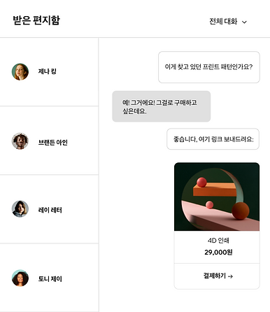 사이트 방문자와의 다양한 대화를 보여주는 사용자의 받은 편지함.