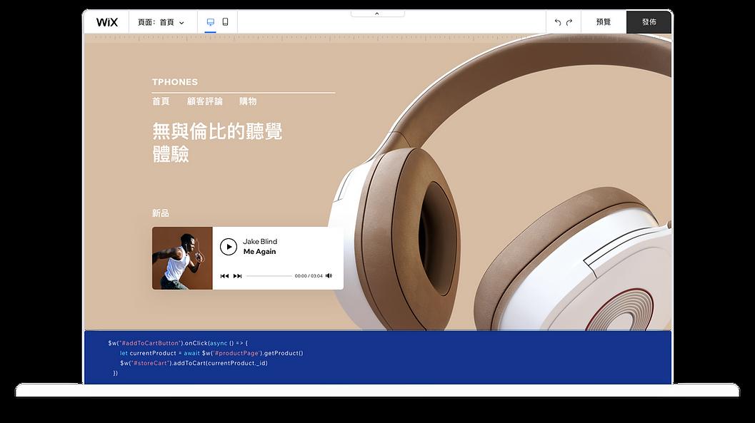 電腦屏幕顯示Wix編輯器正在創建的一個販售耳機的電子商務網站,該網站展示了其線上