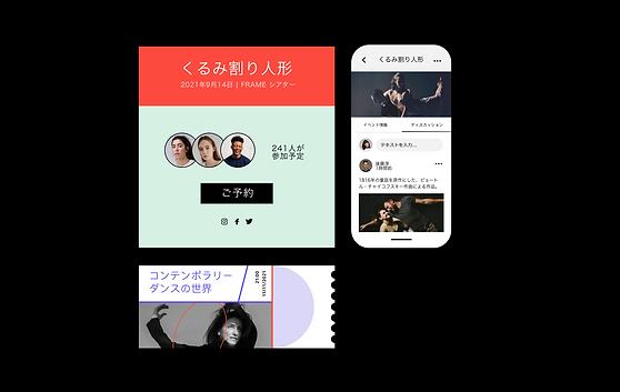 イベント情報と「参加申し込み」ボタンの画像
