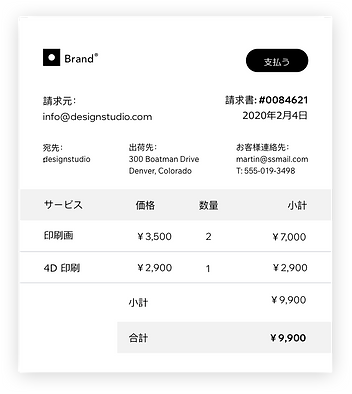 Wix で作成された顧客宛の請求書。