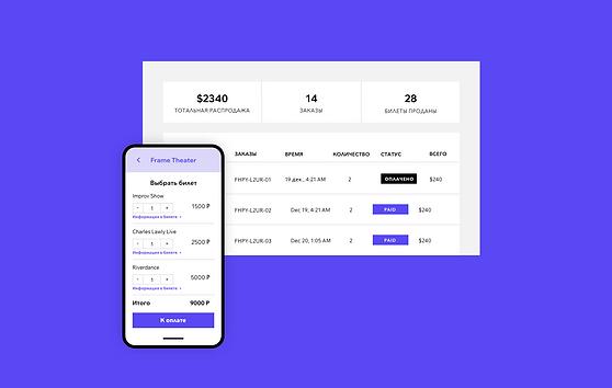 Изображение мобильного телефона с веб-сайтом для покупки билетов.