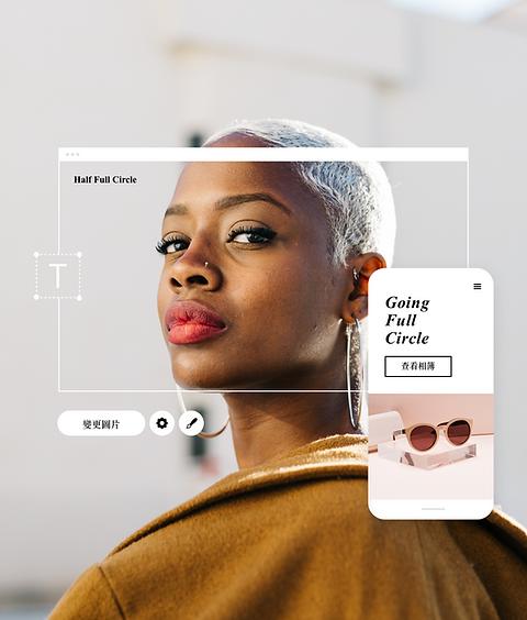 一個名爲Half Full Circle的時尚部落格網站的圖片,顯示於桌面和行動裝置視窗下。