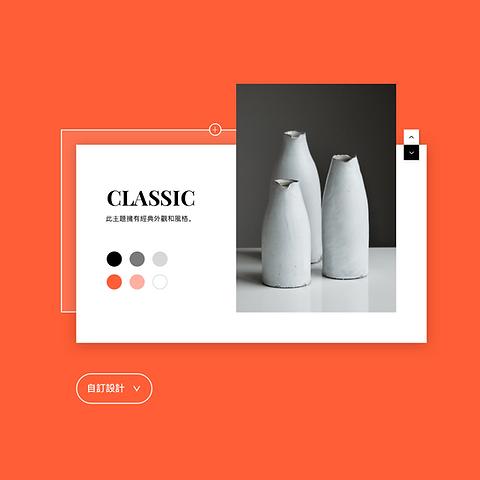 一個名爲Classic的網站主題的圖片。