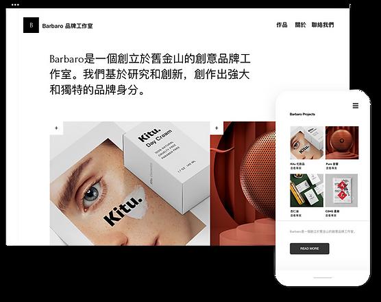 品牌工作室網站