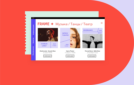 Изображение веб-сайта театра с разными событиями.