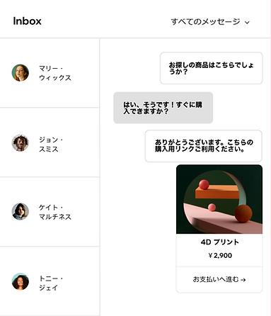 サイト訪問者とのさまざまな会話が表示されたユーザーの Inbox。