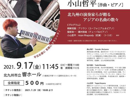 【出演情報】響ホールワンコインコンサート 2021/9/17