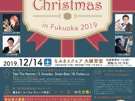 ユーフォニアム・テューバ・クリスマス in 福岡