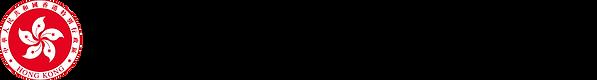 OGCIO logo (Bilingual Chi first) (1).png