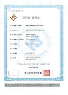 (주)보성전자 저작권등록증(스마트매니저).jpg
