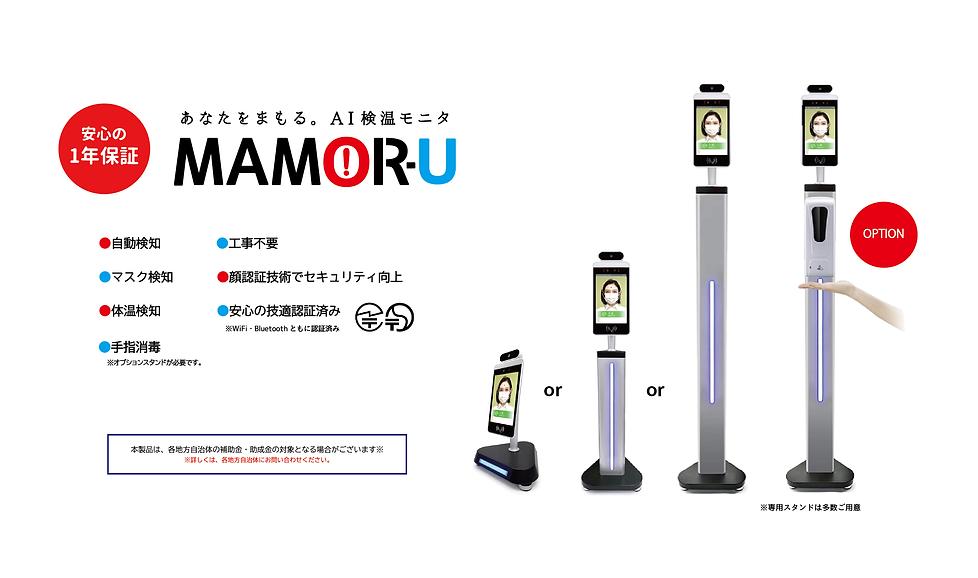 mamor-u_ad07.png