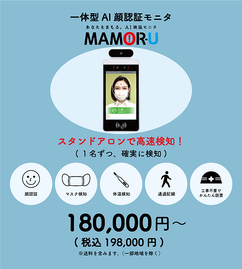 new_mamoru.png