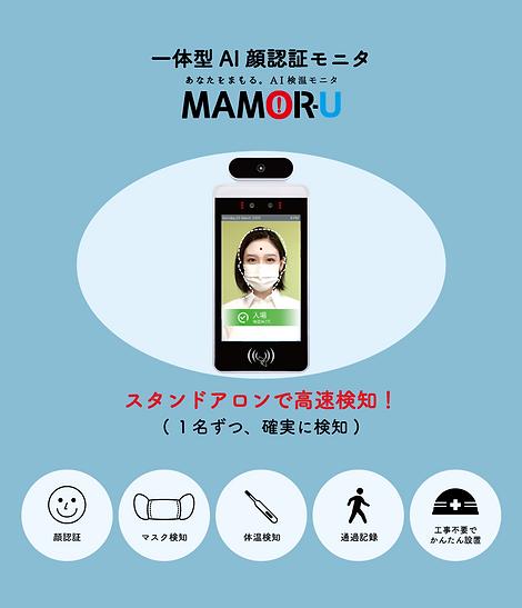 new_mamoru_03.png