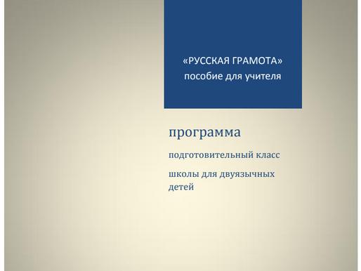 русская грамота(brochure)