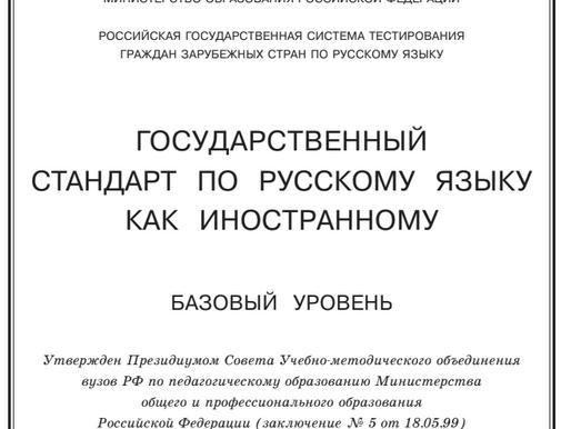 1-Russian Program