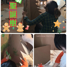 [Cardboard] DIY Christmas Tree