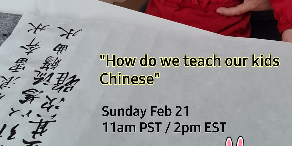 How do we teach our kids Chinese?