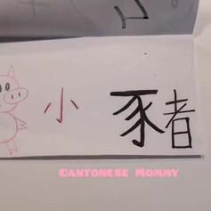 [Flip Flap Characters] 象 Elephant & 豬 Pig