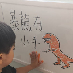 [Whiteboard] Dinosaur Hands