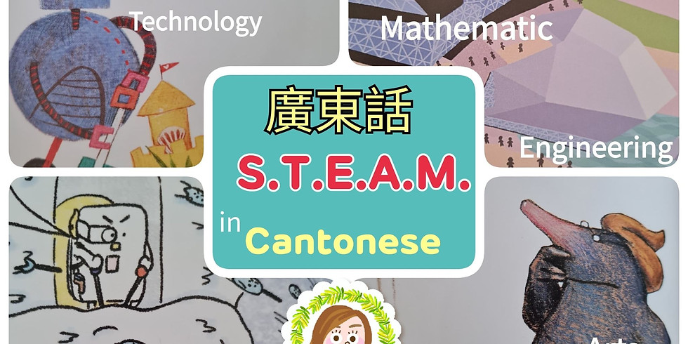 S.T.E.A.M. in Cantonese