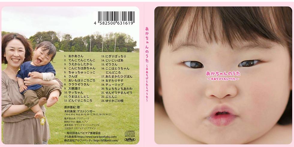 CDご注文