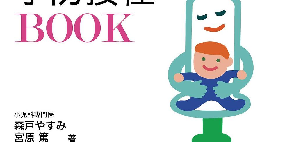 アーカイブ配信|ワクチンを知ろう|小児科専門医|森戸やすみ|45分間|500円