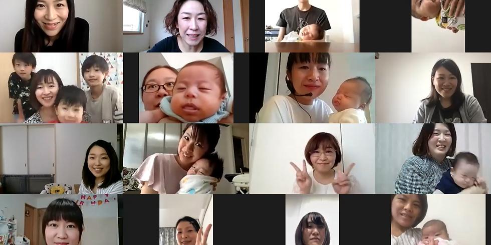 オンラインママ会|無料|妊娠中~生後12か月|定員20