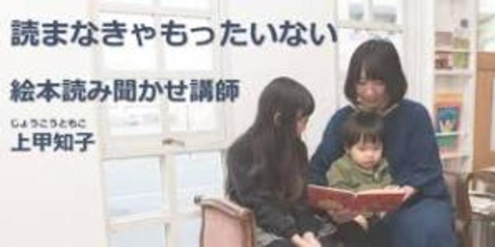 絵本を楽しもう|絵本講師・上甲知子|対象0~1歳