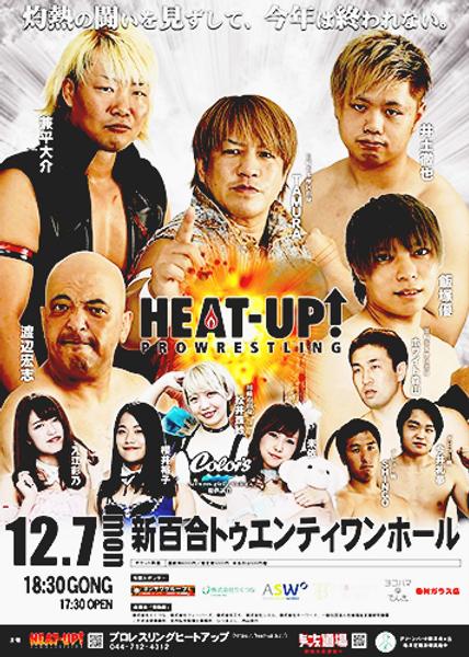 heatup_20201207shinyuri.png