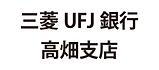 三菱UFJ銀行高畑支店