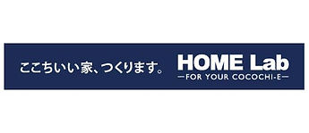 WEBトリミング用_0075_ホームラボ.jpg