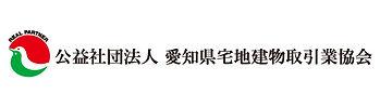 2021_B_愛知県宅地建物取引業協会.jpg