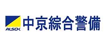 中京綜合警備