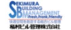 積村ビル管理株式会社