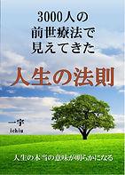 kin人生の法則表紙20181208.jpg