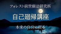 廻帰表紙.jpg
