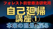 廻帰表紙1.jpg
