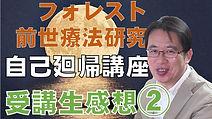 廻帰感想04.jpg