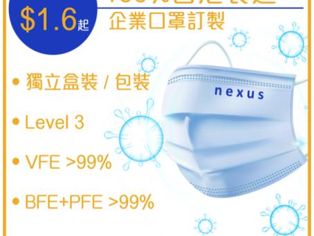 100% 香港製造口罩($1.6起)