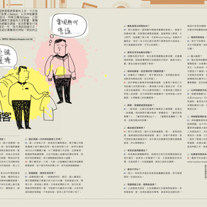 Interview for Part Time Jobs - Mystery Shopper in Hong Kong by JET Magazine (Published in June)
