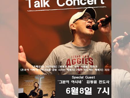 장종택 목사님의 토크 콘서트