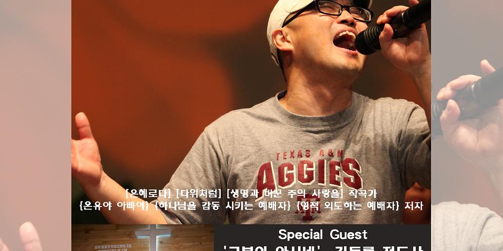 장종택 목사님 토크 콘서트