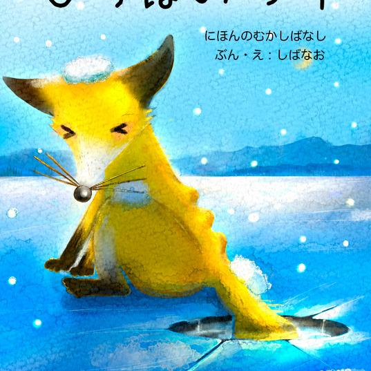 """""""Tail Fishing"""" folk tale"""
