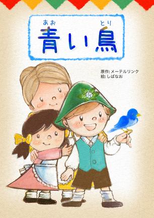 絵本青い鳥 カバー