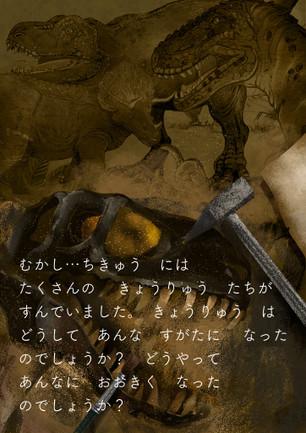 きょうりゅうの進化_web.jpg