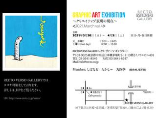 Graphic Art exhibition <2021.March vol.4>~クリエイティブ表現の現在~(忘備録)