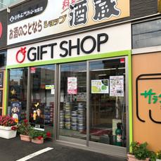 シャディサラダ館恵庭駅前店