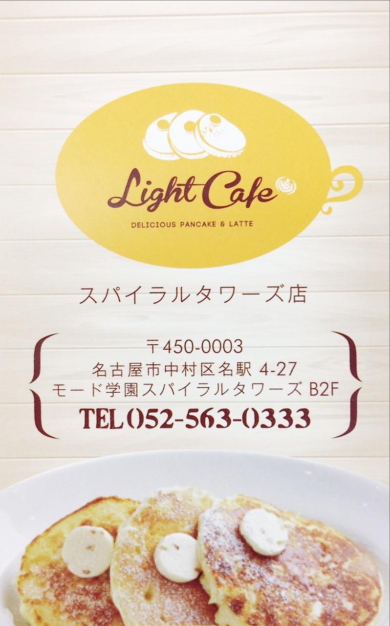 3Dアート Light Cafe