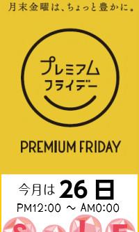 明日26日(金)は、プレミアムフライデー!!!