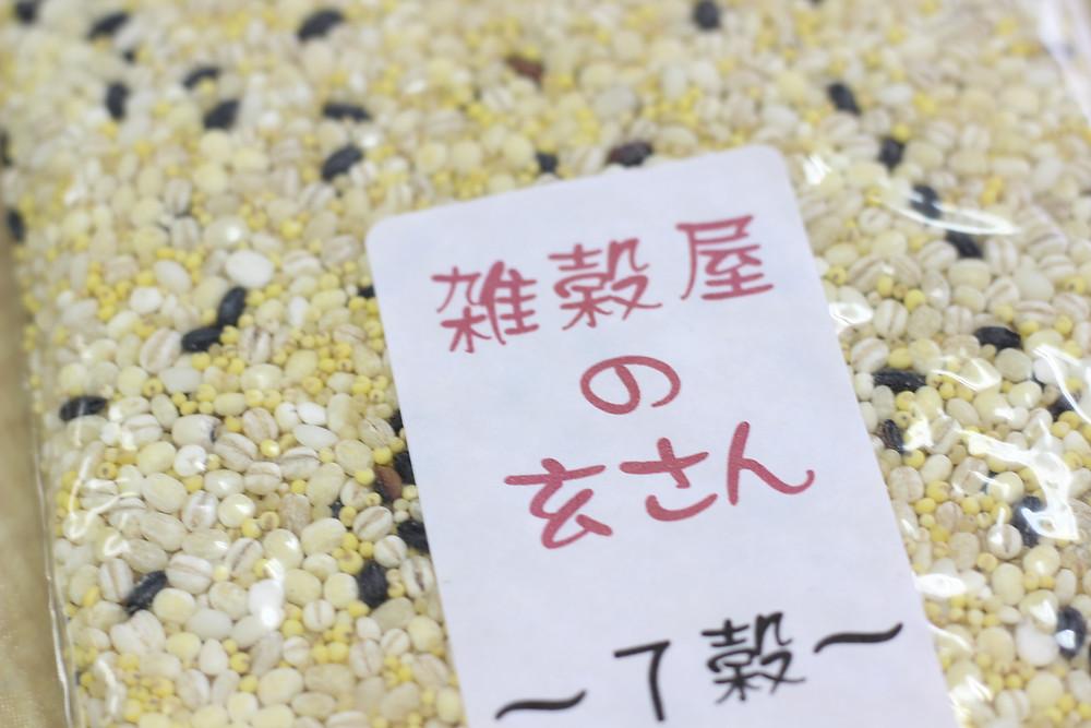 玄米屋の玄さん 雑穀米